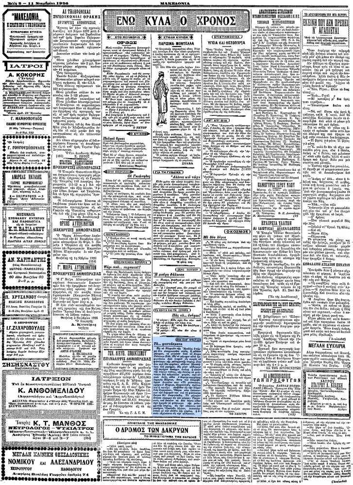"""Το άρθρο, όπως δημοσιεύθηκε στην εφημερίδα """"ΜΑΚΕΔΟΝΙΑ"""", στις 11/11/1926"""