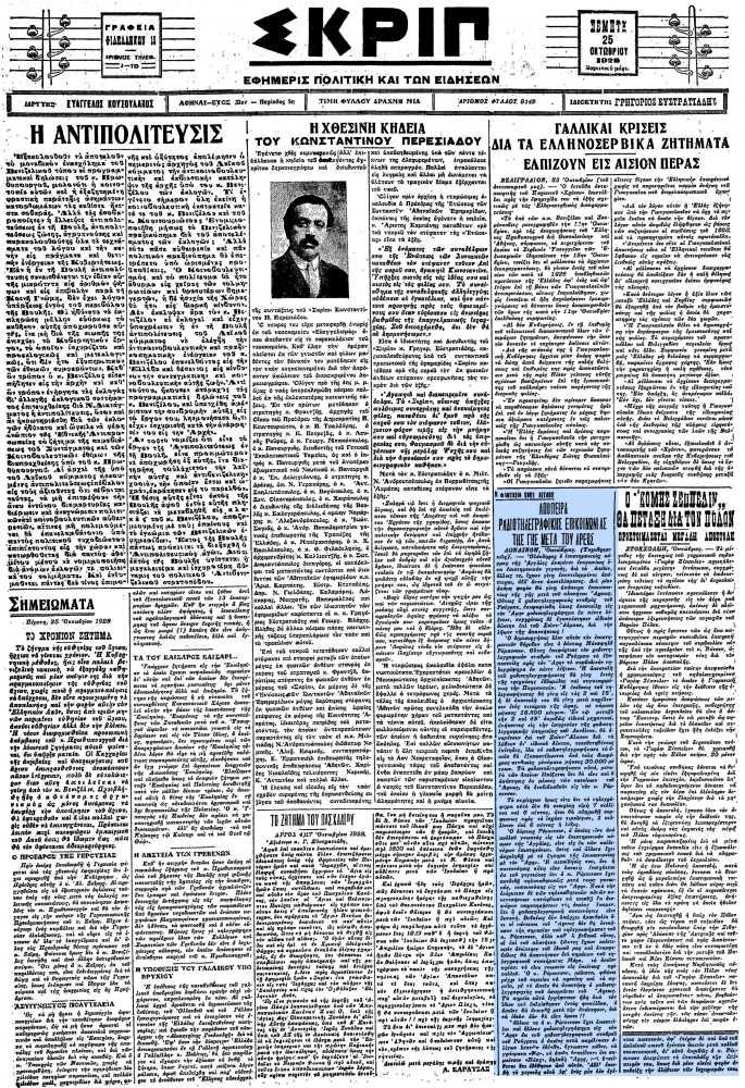 """Το άρθρο, όπως δημοσιεύθηκε στην εφημερίδα """"ΣΚΡΙΠ"""", στις 25/10/1928"""