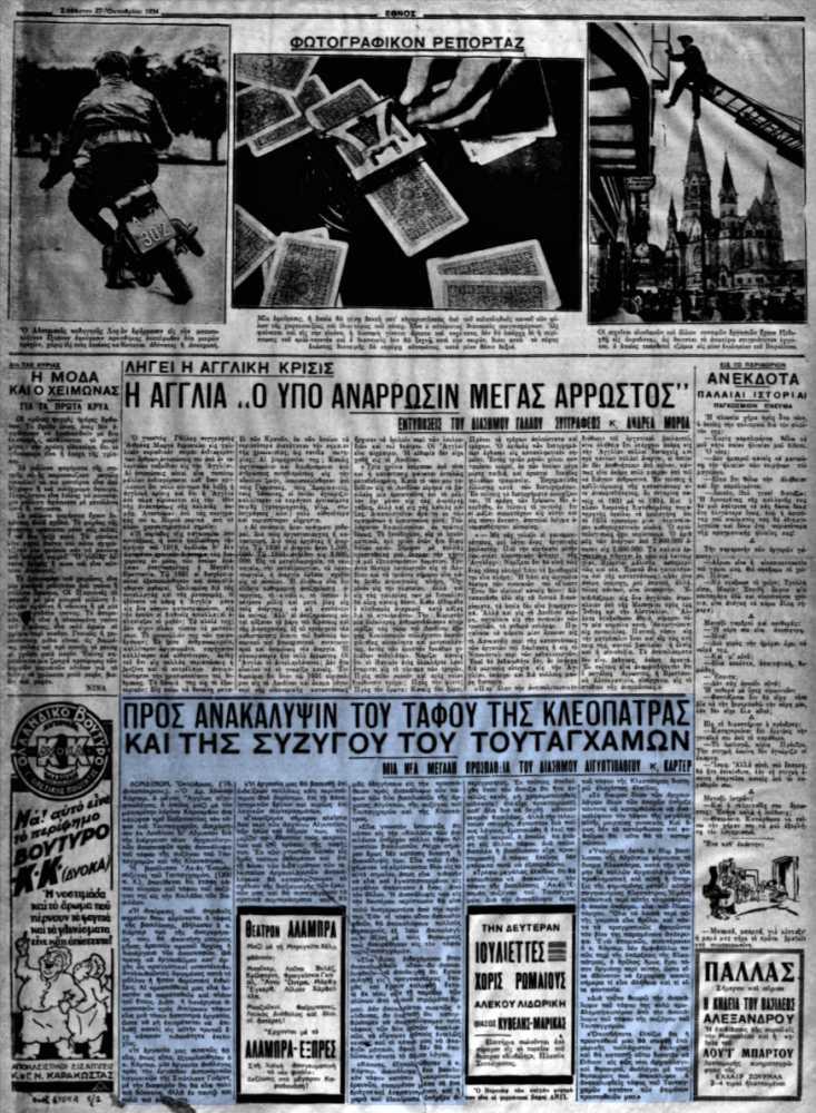 """Το άρθρο, όπως δημοσιεύθηκε στην εφημερίδα """"ΕΘΝΟΣ"""", στις 27/10/1934"""