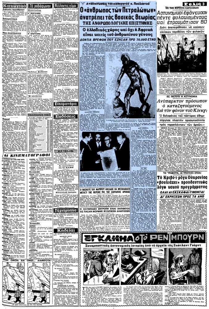 """Το άρθρο, όπως δημοσιεύθηκε στην εφημερίδα """"ΜΑΚΕΔΟΝΙΑ"""", στις 18/04/1968"""