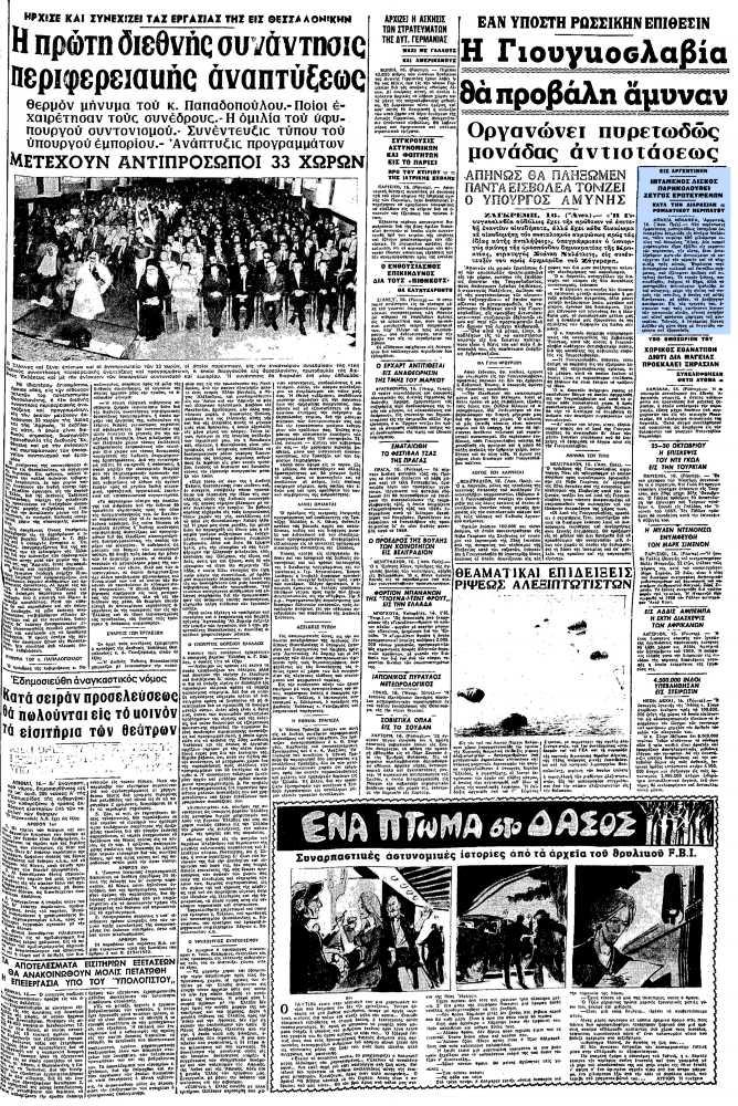 """Το άρθρο, όπως δημοσιεύθηκε στην εφημερίδα """"ΜΑΚΕΔΟΝΙΑ"""", στις 17/09/1968"""