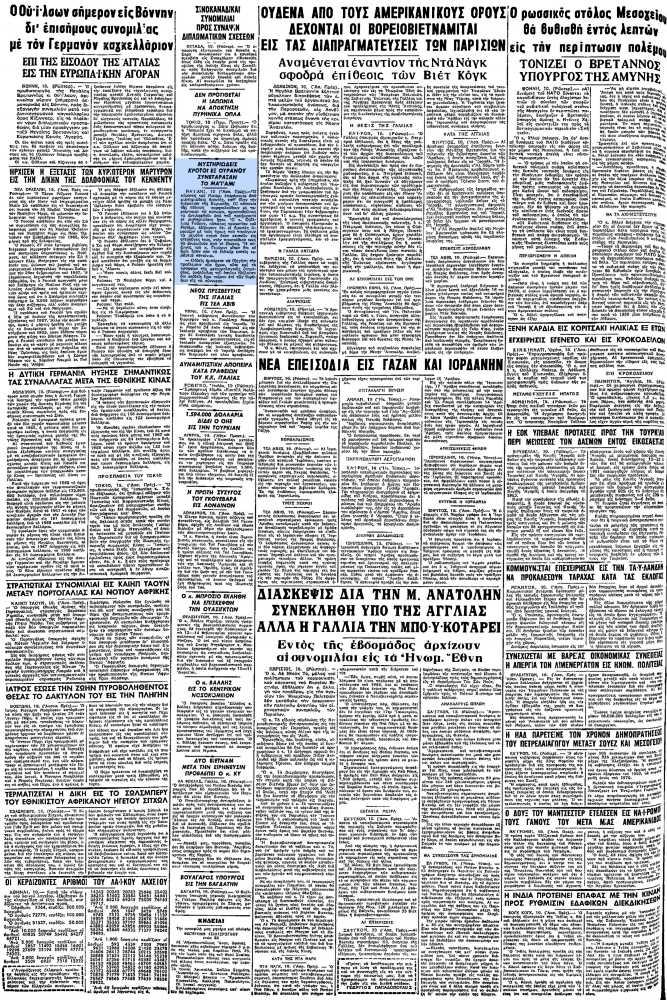 """Το άρθρο, όπως δημοσιεύθηκε στην εφημερίδα """"ΜΑΚΕΔΟΝΙΑ"""", στις 11/02/1969"""
