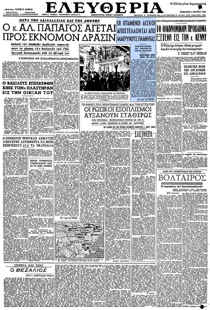 """Το άρθρο, όπως δημοσιεύθηκε στην εφημερίδα """"ΕΛΕΥΘΕΡΙΑ"""", στις 05/04/1952"""
