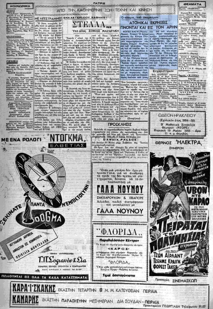 """Το άρθρο, όπως δημοσιεύθηκε στην εφημερίδα """"ΠΑΤΡΙΣ"""", στις 29/05/1955"""