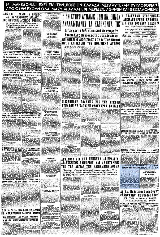 """Το άρθρο, όπως δημοσιεύθηκε στην εφημερίδα """"ΜΑΚΕΔΟΝΙΑ"""", στις 22/03/1964"""