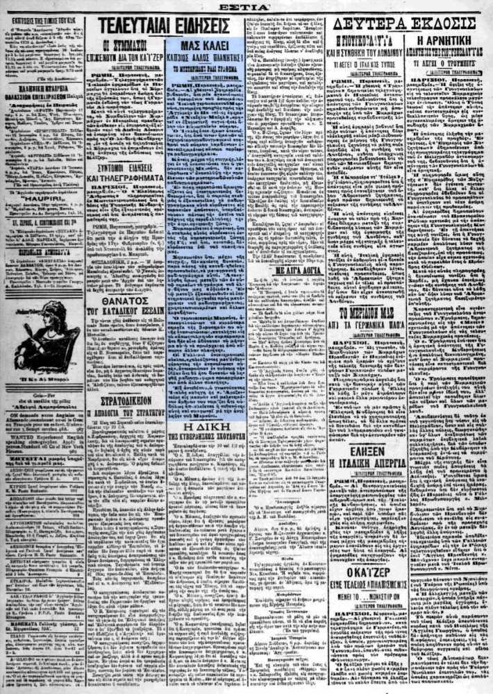 """Το άρθρο, όπως δημοσιεύθηκε στην εφημερίδα """"ΕΣΤΙΑ"""", στις 17/01/1920"""