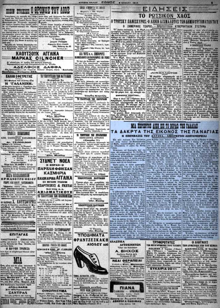 """Το άρθρο, όπως δημοσιεύθηκε στην εφημερίδα """"ΕΘΝΟΣ"""", στις 09/06/1920"""