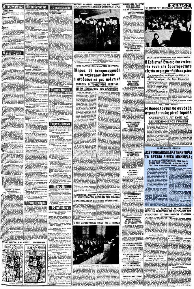"""Το άρθρο, όπως δημοσιεύθηκε στην εφημερίδα """"ΜΑΚΕΔΟΝΙΑ"""", στις 22/04/1966"""