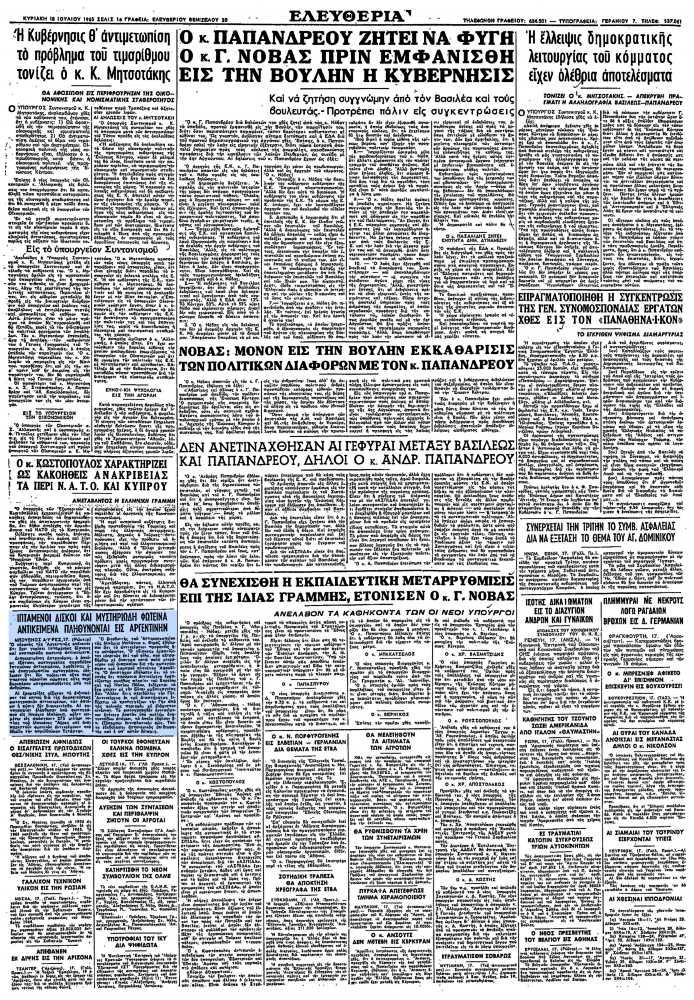 """Το άρθρο, όπως δημοσιεύθηκε στην εφημερίδα """"ΕΛΕΥΘΕΡΙΑ"""", στις 18/07/1965"""