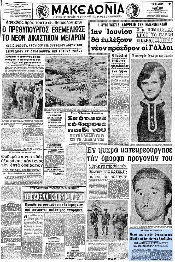 """Το άρθρο, όπως δημοσιεύθηκε στην εφημερίδα """"ΜΑΚΕΔΟΝΙΑ"""", στις 03/05/1969"""