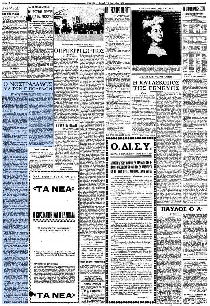 """Το άρθρο, όπως δημοσιεύθηκε στην εφημερίδα """"ΕΜΠΡΟΣ"""", στις 16/12/1951"""