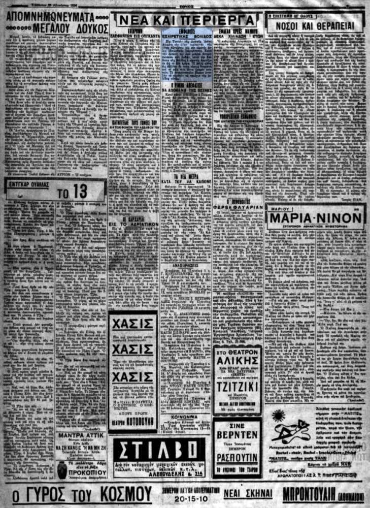 """Το άρθρο, όπως δημοσιεύθηκε στην εφημερίδα """"ΕΘΝΟΣ"""", στις 25/08/1934"""