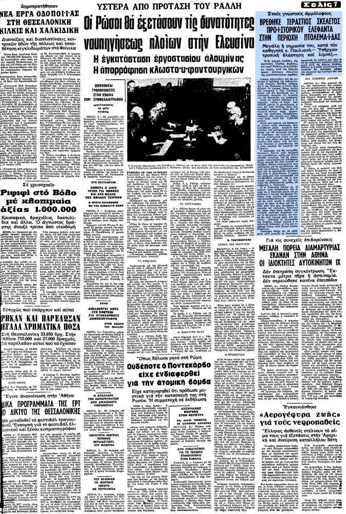 """Το άρθρο, όπως δημοσιεύθηκε στην εφημερίδα """"ΜΑΚΕΔΟΝΙΑ"""", στις 07/09/1978"""