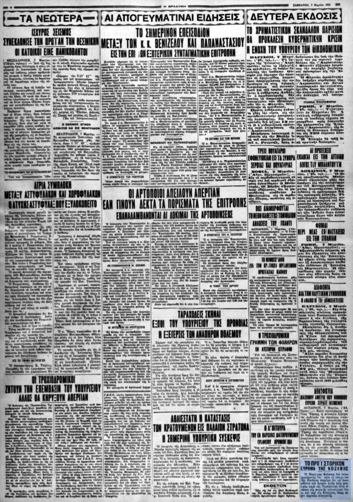 """Το άρθρο, όπως δημοσιεύθηκε στην εφημερίδα """"Η ΒΡΑΔΥΝΗ"""", στις 07/03/1931"""