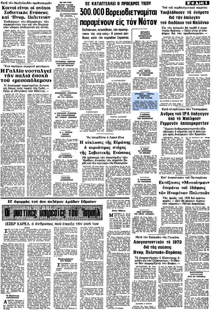 """Το άρθρο, όπως δημοσιεύθηκε στην εφημερίδα """"ΜΑΚΕΔΟΝΙΑ"""", στις 29/12/1973"""