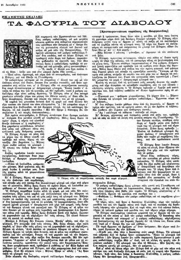 """Το άρθρο, όπως δημοσιεύθηκε στο περιοδικό """"ΜΠΟΥΚΕΤΟ"""", στις 21/12/1933"""