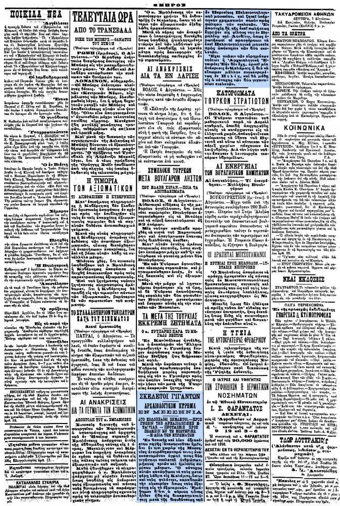 """Το άρθρο, όπως δημοσιεύθηκε στην εφημερίδα """"ΕΜΠΡΟΣ"""", στις 07/08/1900"""