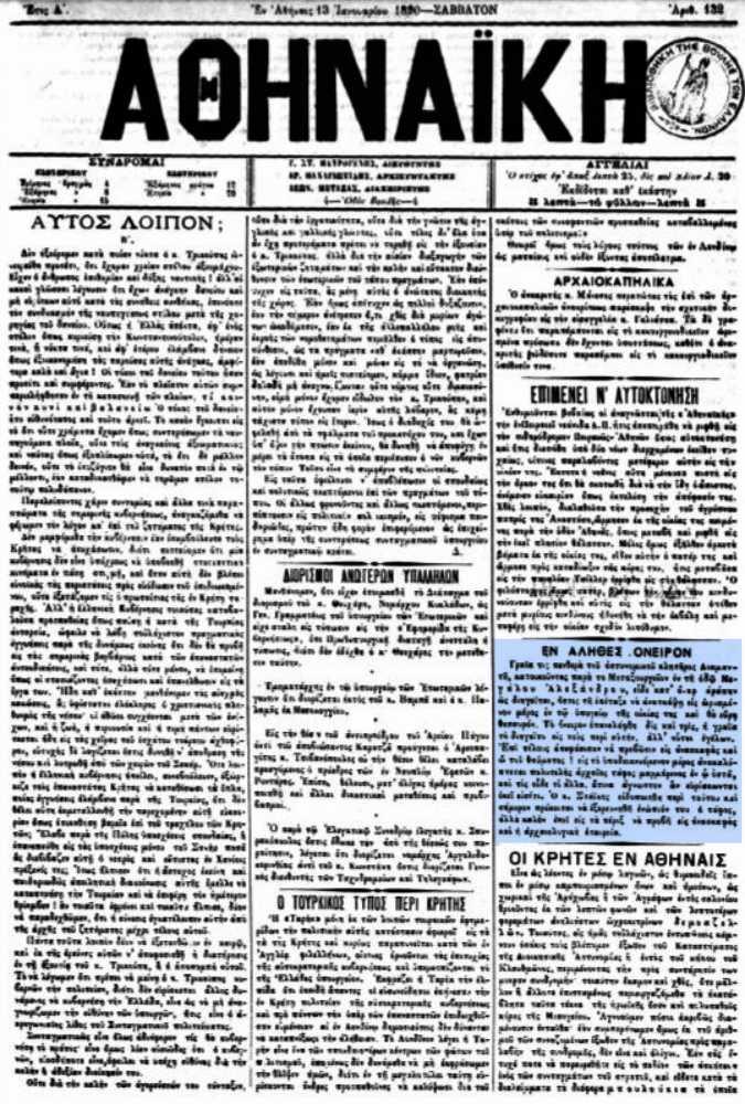 """Το άρθρο, όπως δημοσιεύθηκε στην εφημερίδα """"ΑΘΗΝΑΪΚΗ"""", στις 13/01/1890"""