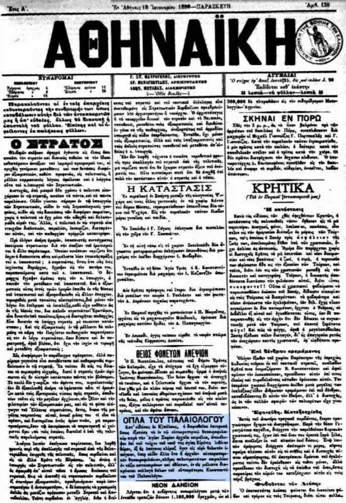 """Το άρθρο, όπως δημοσιεύθηκε στην εφημερίδα """"ΑΘΗΝΑΪΚΗ"""", στις 19/01/1890"""