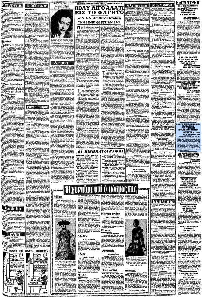 """Το άρθρο, όπως δημοσιεύθηκε στην εφημερίδα """"ΜΑΚΕΔΟΝΙΑ"""", στις 25/08/1968"""