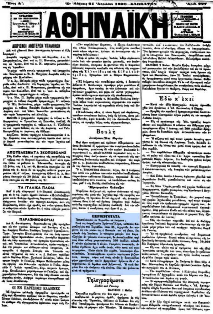 """Το άρθρο, όπως δημοσιεύθηκε στην εφημερίδα """"ΑΘΗΝΑΪΚΗ"""", στις 21/04/1890"""