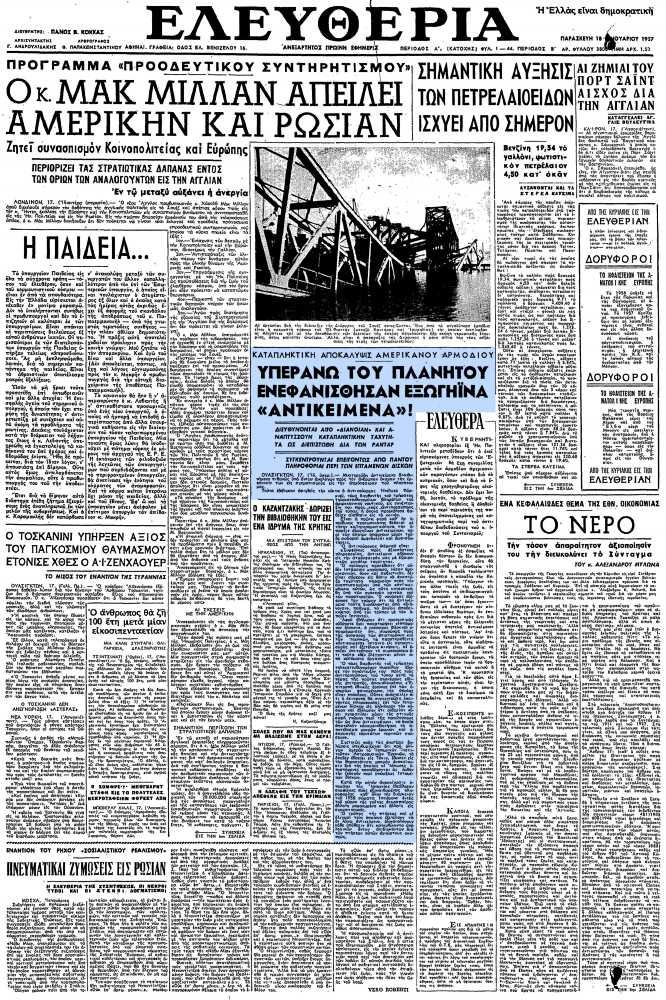 """Το άρθρο, όπως δημοσιεύθηκε στην εφημερίδα """"ΕΛΕΥΘΕΡΙΑ"""", στις 18/01/1957"""