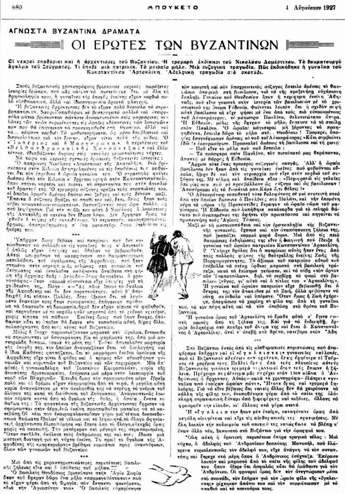 """Το άρθρο, όπως δημοσιεύθηκε στο περιοδικό """"ΜΠΟΥΚΕΤΟ"""", στις 04/08/1927"""
