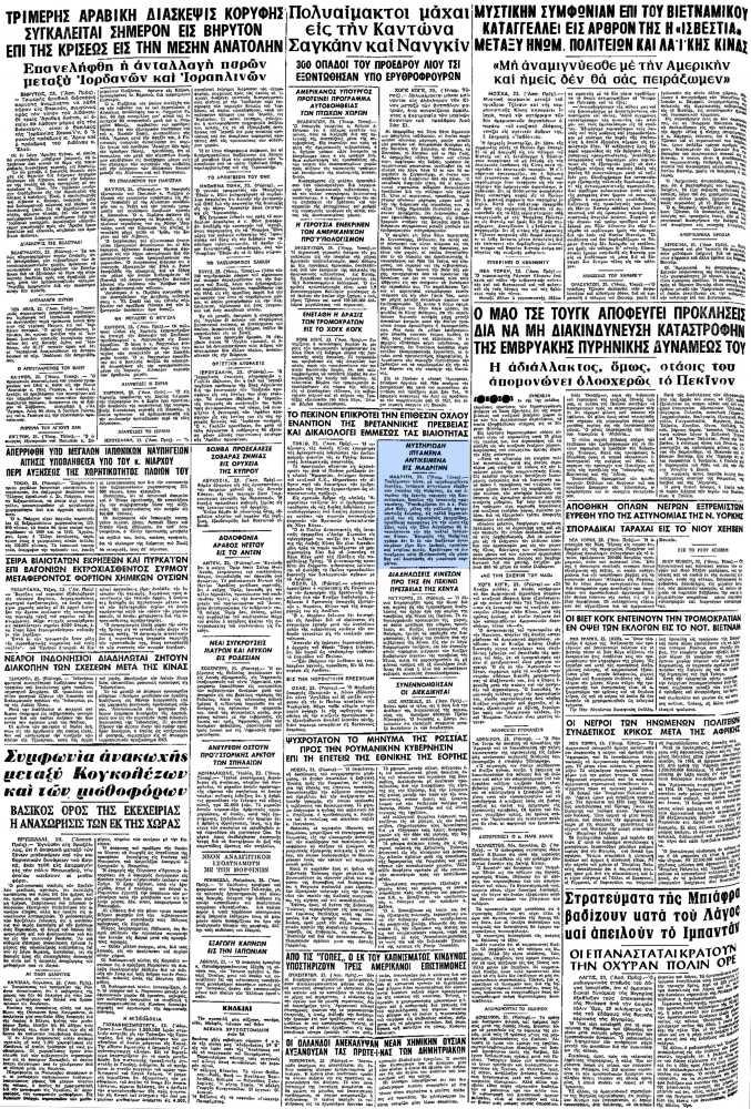 """Το άρθρο, όπως δημοσιεύθηκε στην εφημερίδα """"ΜΑΚΕΔΟΝΙΑ"""", στις 24/08/1967"""