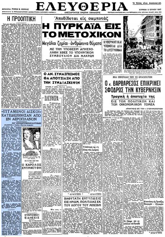 """Το άρθρο, όπως δημοσιεύθηκε στην εφημερίδα """"ΕΛΕΥΘΕΡΙΑ"""", στις 06/07/1947"""