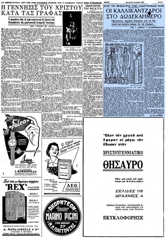 """Το άρθρο, όπως δημοσιεύθηκε στην εφημερίδα """"ΕΛΕΥΘΕΡΙΑ"""", στις 25/12/1958"""