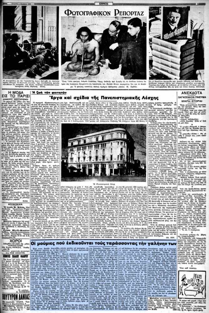 """Το άρθρο, όπως δημοσιεύθηκε στην εφημερίδα """"ΕΘΝΟΣ"""", στις 02/11/1938"""
