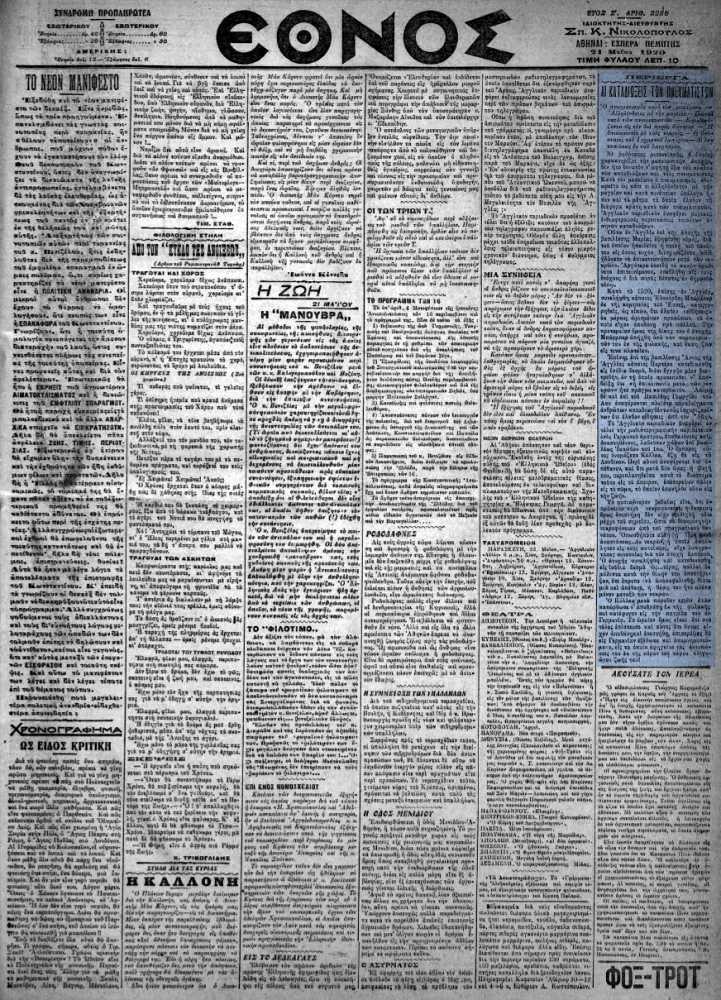 """Το άρθρο, όπως δημοσιεύθηκε στην εφημερίδα """"ΕΘΝΟΣ"""", στις 21/05/1920"""