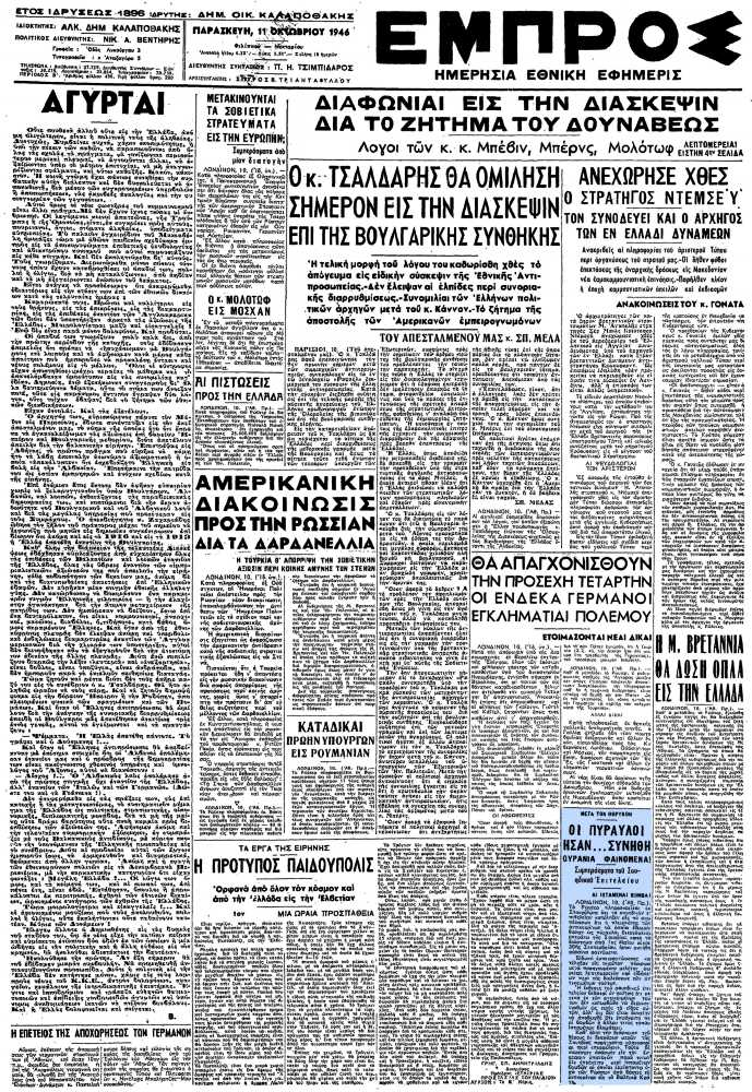 """Το άρθρο, όπως δημοσιεύθηκε στην εφημερίδα """"ΕΜΠΡΟΣ"""", στις 11/10/1946"""