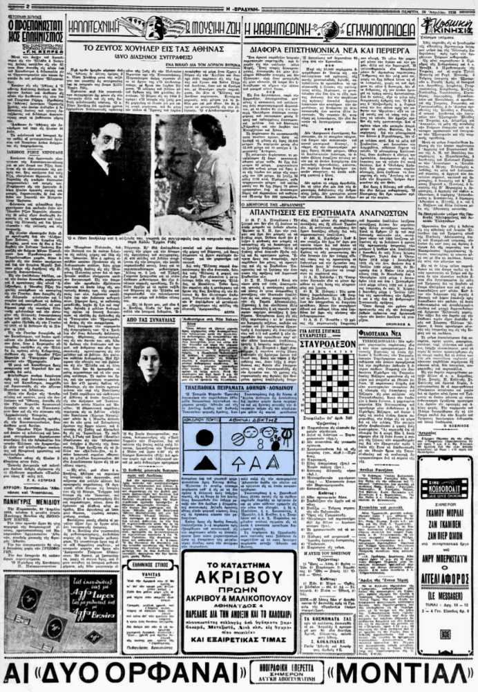 """Το άρθρο, όπως δημοσιεύθηκε στην εφημερίδα """"Η ΒΡΑΔΥΝΗ"""", στις 28/04/1938"""