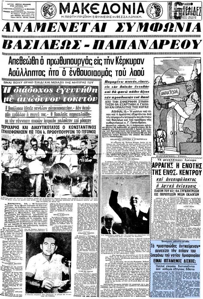 """Το άρθρο, όπως δημοσιεύθηκε στην εφημερίδα """"ΜΑΚΕΔΟΝΙΑ"""", στις 11/07/1965"""