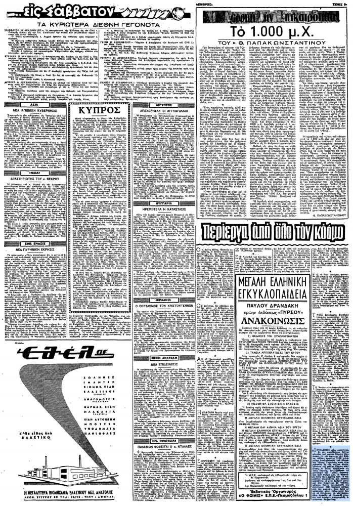 """Το άρθρο, όπως δημοσιεύθηκε στην εφημερίδα """"ΕΜΠΡΟΣ"""", στις 29/12/1956"""