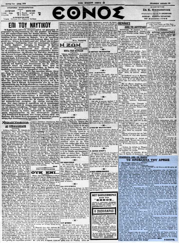 """Το άρθρο, όπως δημοσιεύθηκε στην εφημερίδα """"ΕΘΝΟΣ"""", στις 27/08/1924"""