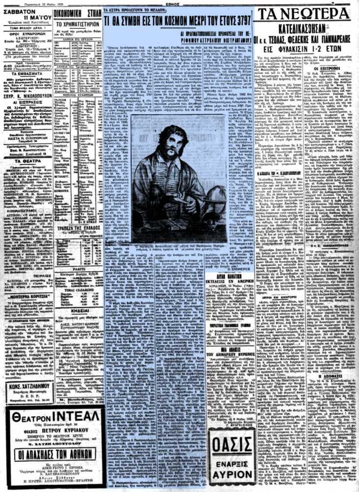 """Το άρθρο, όπως δημοσιεύθηκε στην εφημερίδα """"ΕΘΝΟΣ"""", στις 10/05/1935"""