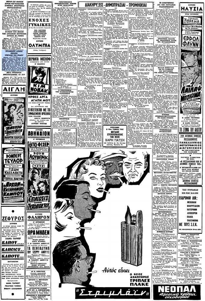 """Το άρθρο, όπως δημοσιεύθηκε στην εφημερίδα """"ΜΑΚΕΔΟΝΙΑ"""", στις 23/08/1959"""