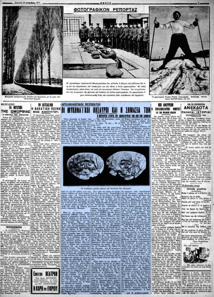 """Το άρθρο, όπως δημοσιεύθηκε στην εφημερίδα """"ΕΘΝΟΣ"""", στις 10/12/1933"""