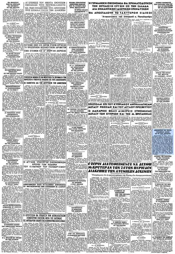 """Το άρθρο, όπως δημοσιεύθηκε στην εφημερίδα """"ΜΑΚΕΔΟΝΙΑ"""", στις 13/07/1957"""