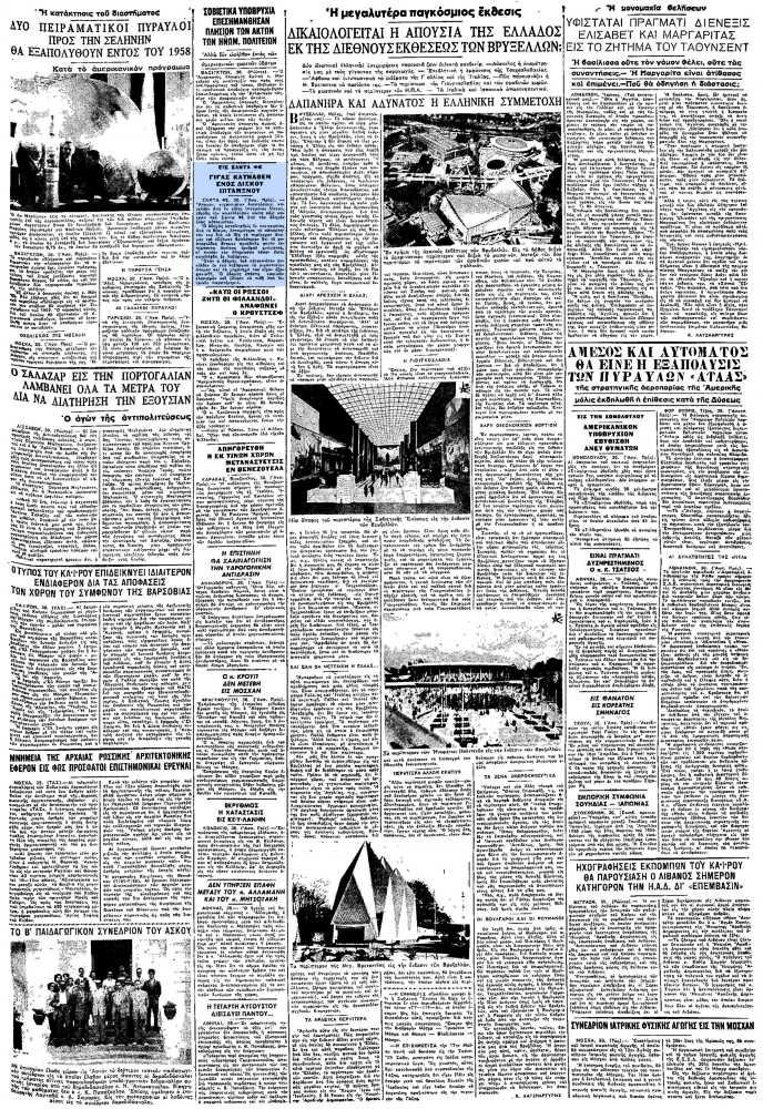 """Το άρθρο, όπως δημοσιεύθηκε στην εφημερίδα """"ΜΑΚΕΔΟΝΙΑ"""", στις 31/05/1958"""