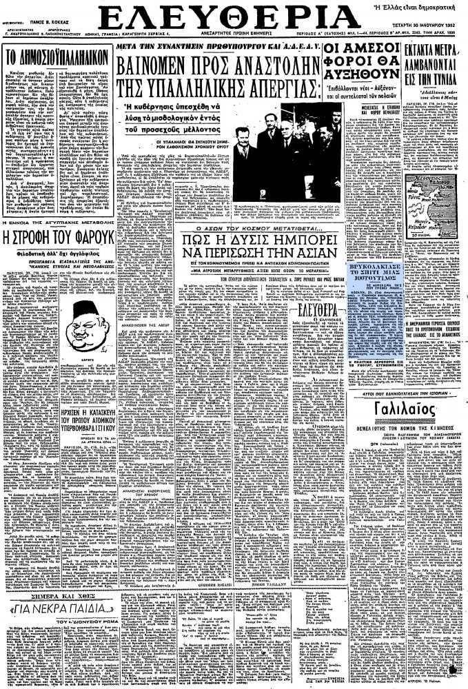 """Το άρθρο, όπως δημοσιεύθηκε στην εφημερίδα """"ΕΛΕΥΘΕΡΙΑ"""", στις 30/01/1952"""