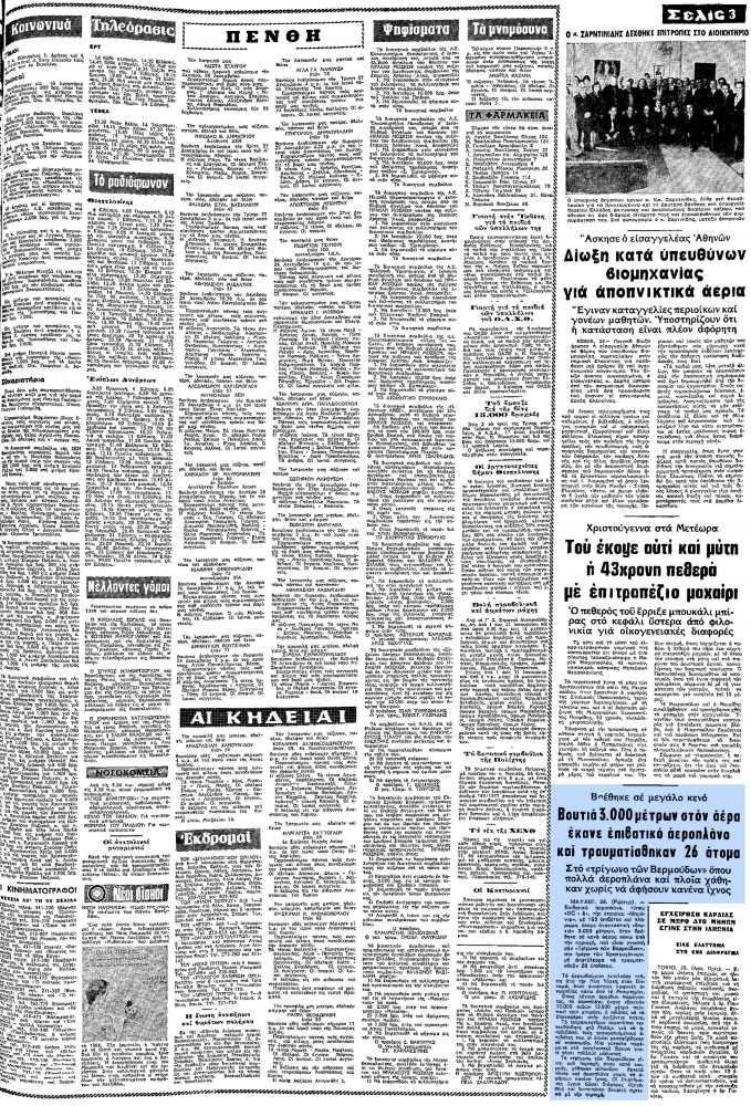 """Το άρθρο, όπως δημοσιεύθηκε στην εφημερίδα """"ΜΑΚΕΔΟΝΙΑ"""", στις 29/12/1977"""