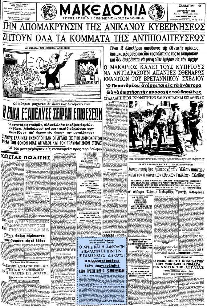 """Το άρθρο, όπως δημοσιεύθηκε στην εφημερίδα """"ΜΑΚΕΔΟΝΙΑ"""", στις 04/10/1958"""