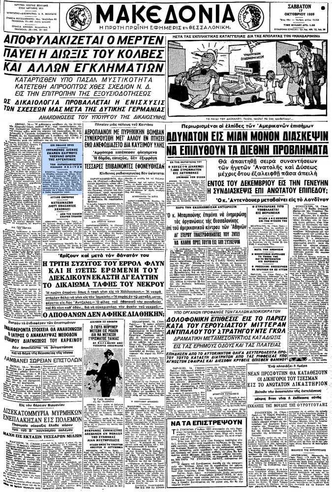 """Το άρθρο, όπως δημοσιεύθηκε στην εφημερίδα """"ΜΑΚΕΔΟΝΙΑ"""", στις 17/10/1959"""