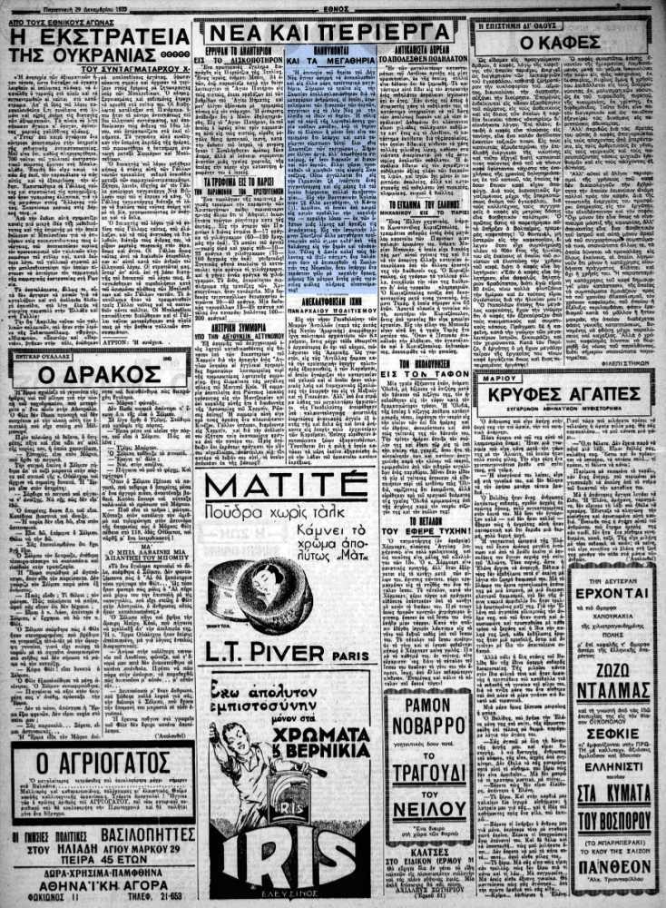 """Το άρθρο, όπως δημοσιεύθηκε στην εφημερίδα """"ΕΘΝΟΣ"""", στις 29/12/1933"""
