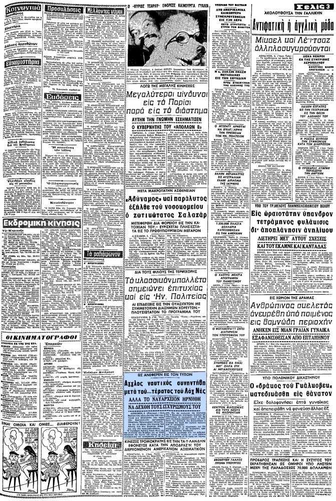 """Το άρθρο, όπως δημοσιεύθηκε στην εφημερίδα """"ΜΑΚΕΔΟΝΙΑ"""", στις 06/02/1969"""