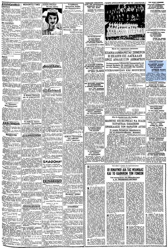 """Το άρθρο, όπως δημοσιεύθηκε στην εφημερίδα """"ΜΑΚΕΔΟΝΙΑ"""", στις 07/06/1959"""