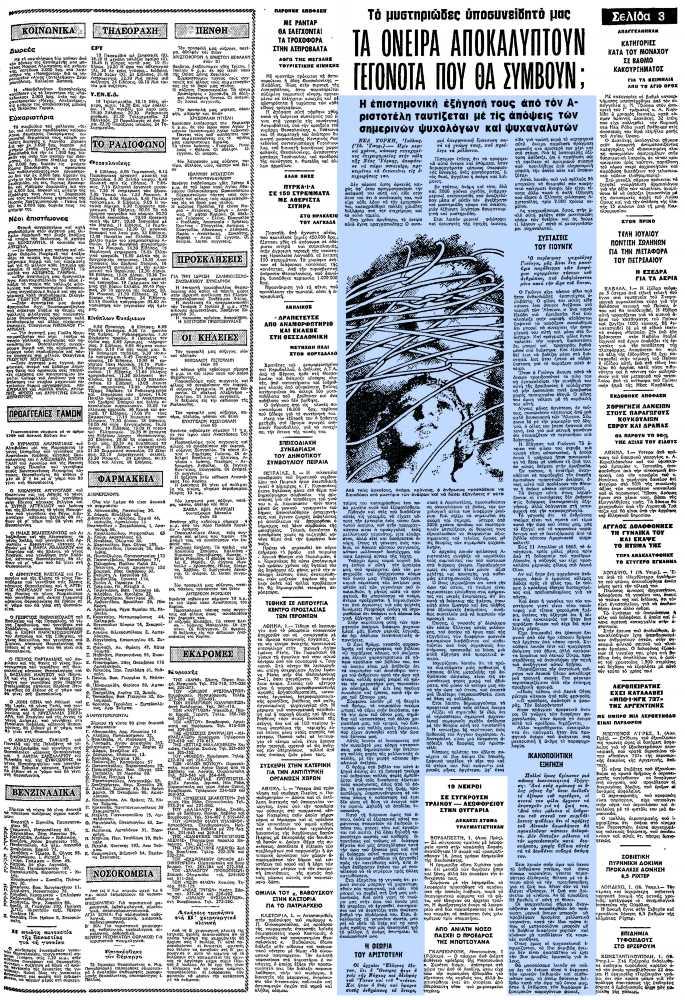 """Το άρθρο, όπως δημοσιεύθηκε στην εφημερίδα """"ΜΑΚΕΔΟΝΙΑ"""", στις 02/07/1980"""
